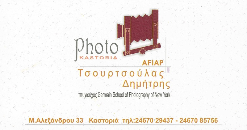 Photo Kastoria, M. Alexandrou 33, Kastoria , 52100, Greece